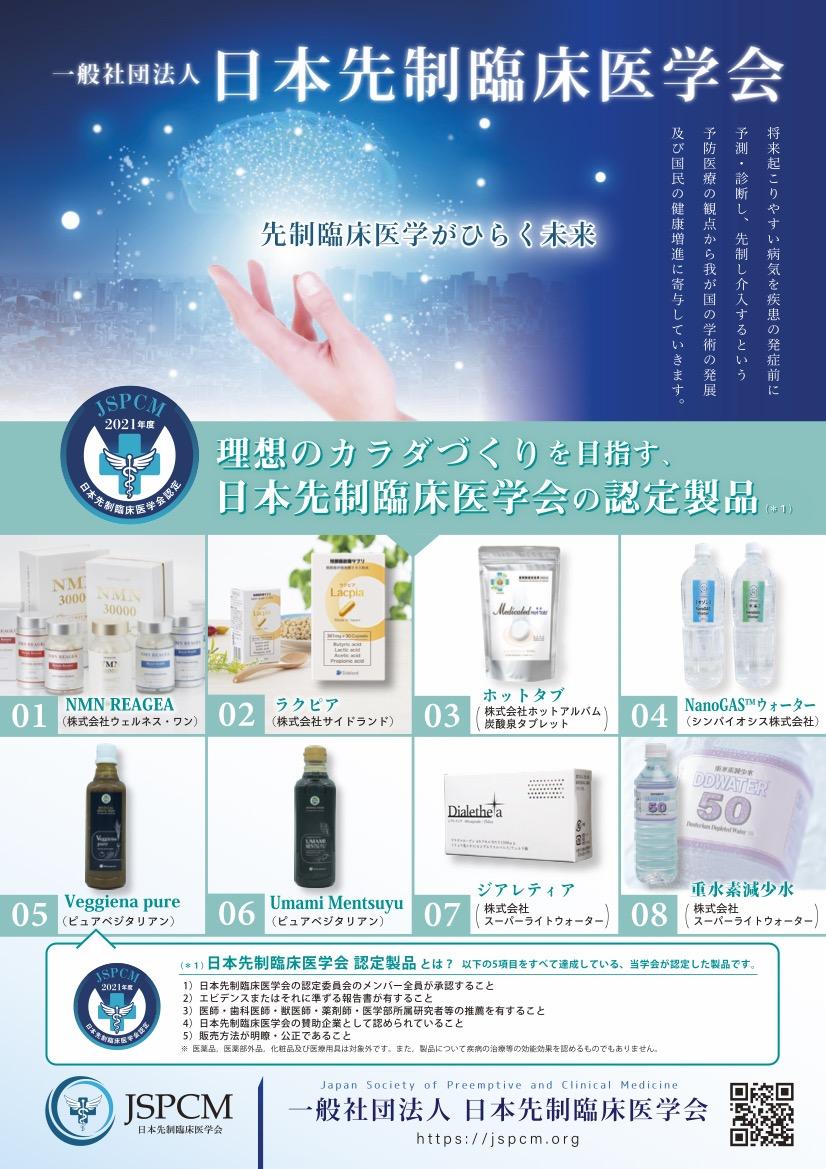 日本先制臨床医学会の認定製品